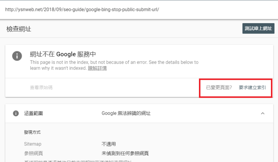 Google Search Console 的建立索引工具截圖(網址仍未收錄)