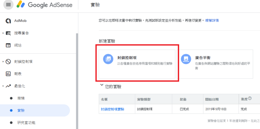 Google Adsense 實驗封鎖控制項