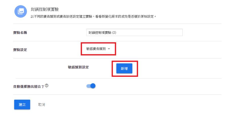 Google Adsense 實驗封鎖敏感廣告