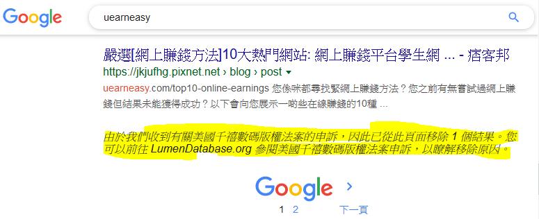 Google 已在搜尋結果移有問題的連結
