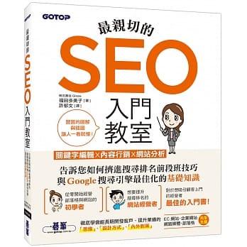 《最親切的SEO入門教室:關鍵字編輯x內容行銷x網站分析》