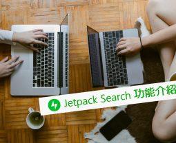 讓 WordPress 搜尋功能更強大,Jetpack Search 智慧分析關鍵字試過沒?