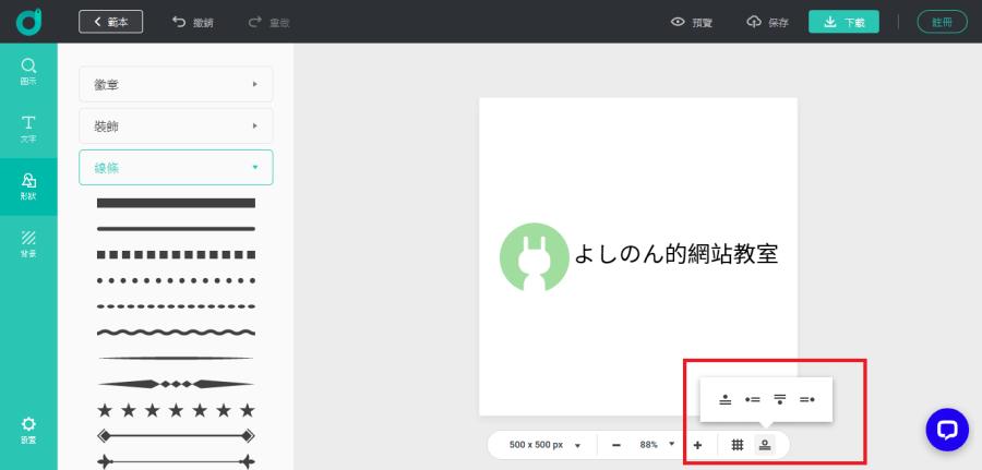 DesignEvo 自動佈局功能