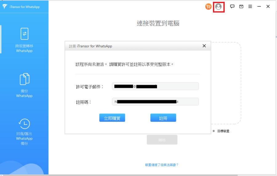 安裝 iTransor for WhatsApp 後,就可備份 WhatsApp 對話記錄,但如果需要更多功能,就需要訂閱服務來獲得註冊碼。