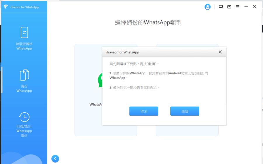 在開始前,iTransfer for WhatsApp 會要求用戶允許在手機安裝自訂的 WhatsApp 版本。為安全起見,建議先在 WhatsApp 備份對話記錄至 Google Drive,以便將來還原。