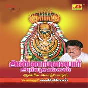 Annamalaiyaar Arputhangal Songs Free Download