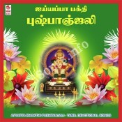 Ayyappa Bhakti Pushpanjali Songs Free Download