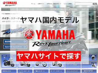 search-img-yamaha