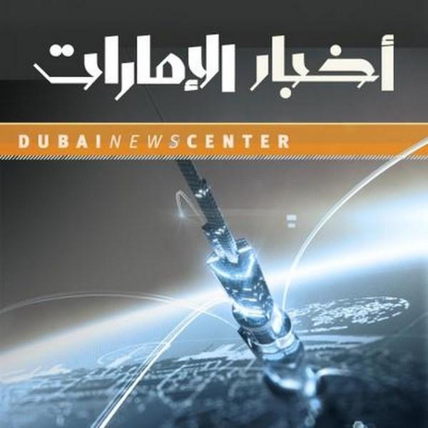 Akhbar Al Emarat   أخبار الإمارات - YouTube