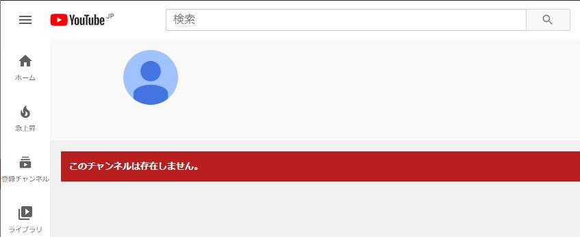 チャンネル 削除 登録 youtube