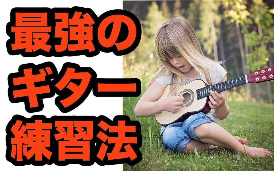 ギター歴20年が教える最強の練習方法