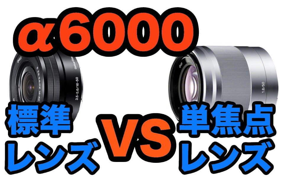 【比較レビュー】SONY α6000の標準レンズと単焦点SEL50F18を比べてみた