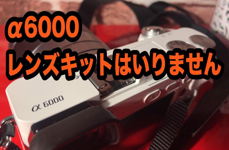 α6000ユーザーが考えるレンズキットを買うべきではない2つの理由
