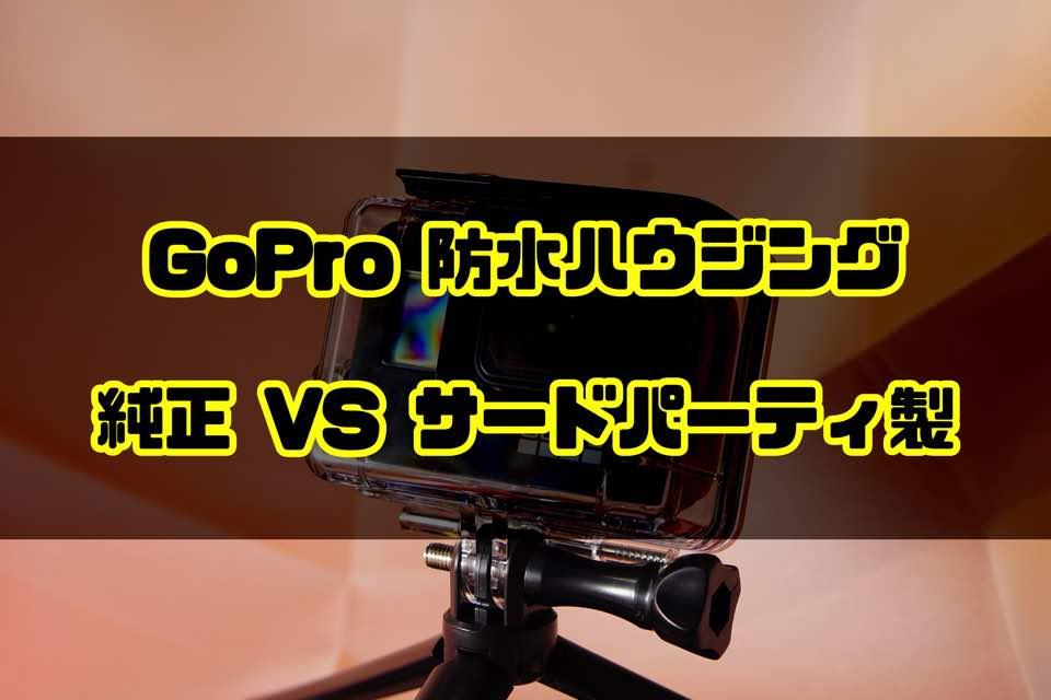 GoPro 防水ハウジングはサードパーティ製はおすすめできないのか考察する