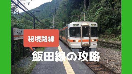 飯田線の攻略