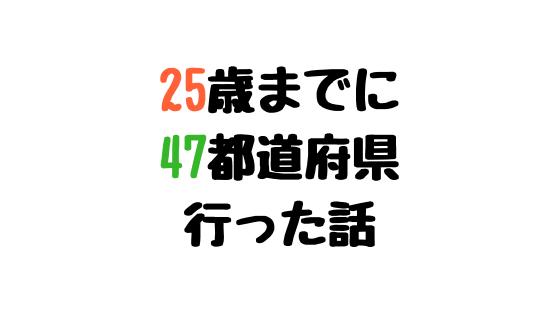 25歳までに47都道府県行った話