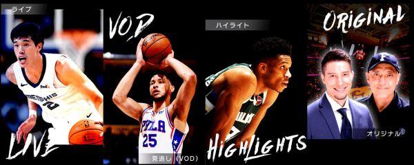楽天TV NBA放送