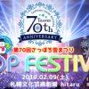 さっぽろ雪まつりK-POP FESTIVAL2019の放送予定!無料視聴方法も!