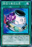 SHSP-JP065