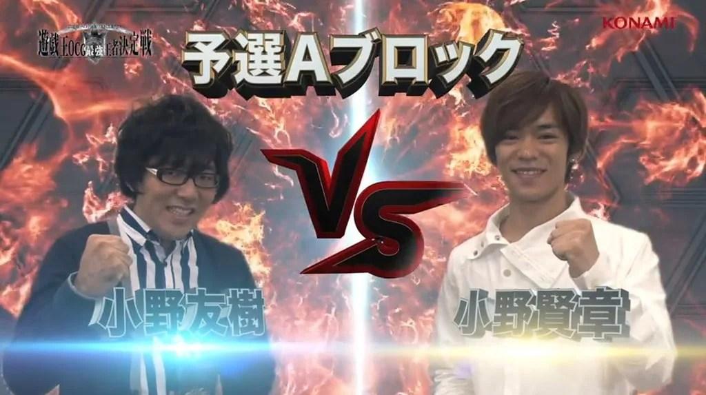 小野対決!