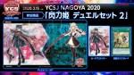 【YCSJ名古屋】「閃刀姫デュエルセット2」「マジシャンズ・コンビネーションデュエルセット」:参加商品・限定商品共に豪華ですね