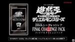 「20thシークレットファイナルチャレンジパック」はどのカードが欲しい?亜白龍とかクェーサーが人気なのかな?