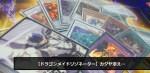 【新規&チェイム入り「ドラゴンメイドリゾネーター」デッキレシピ】妖精伝姫カグヤで安定化を図る