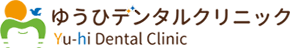茨木市の歯医者 ゆうひデンタルクリニック