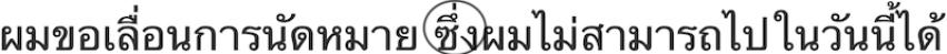 タイ語の接続詞「スン」について
