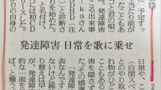 yu-ka.net!読売新聞に掲載