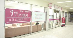新宿ユーアイ薬局 入口写真