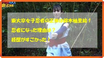 その他の人に会ってみた,東大卒,女子忍者,鈴木柚里絵,経歴