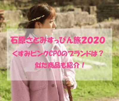 石原さとみ,すっぴん旅2020,くすみピンク,CPOジャケット