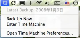 Time machine 更新
