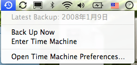 Time machine 更新