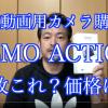 釣り動画用アクションカメラ選び!Osmo Action購入!!