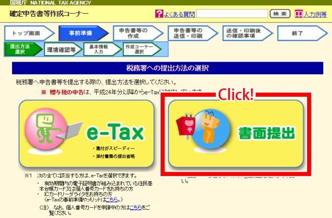 tax-make02