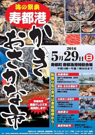 いよいよ日曜日 かきお魚祭り*\(^o^)/*