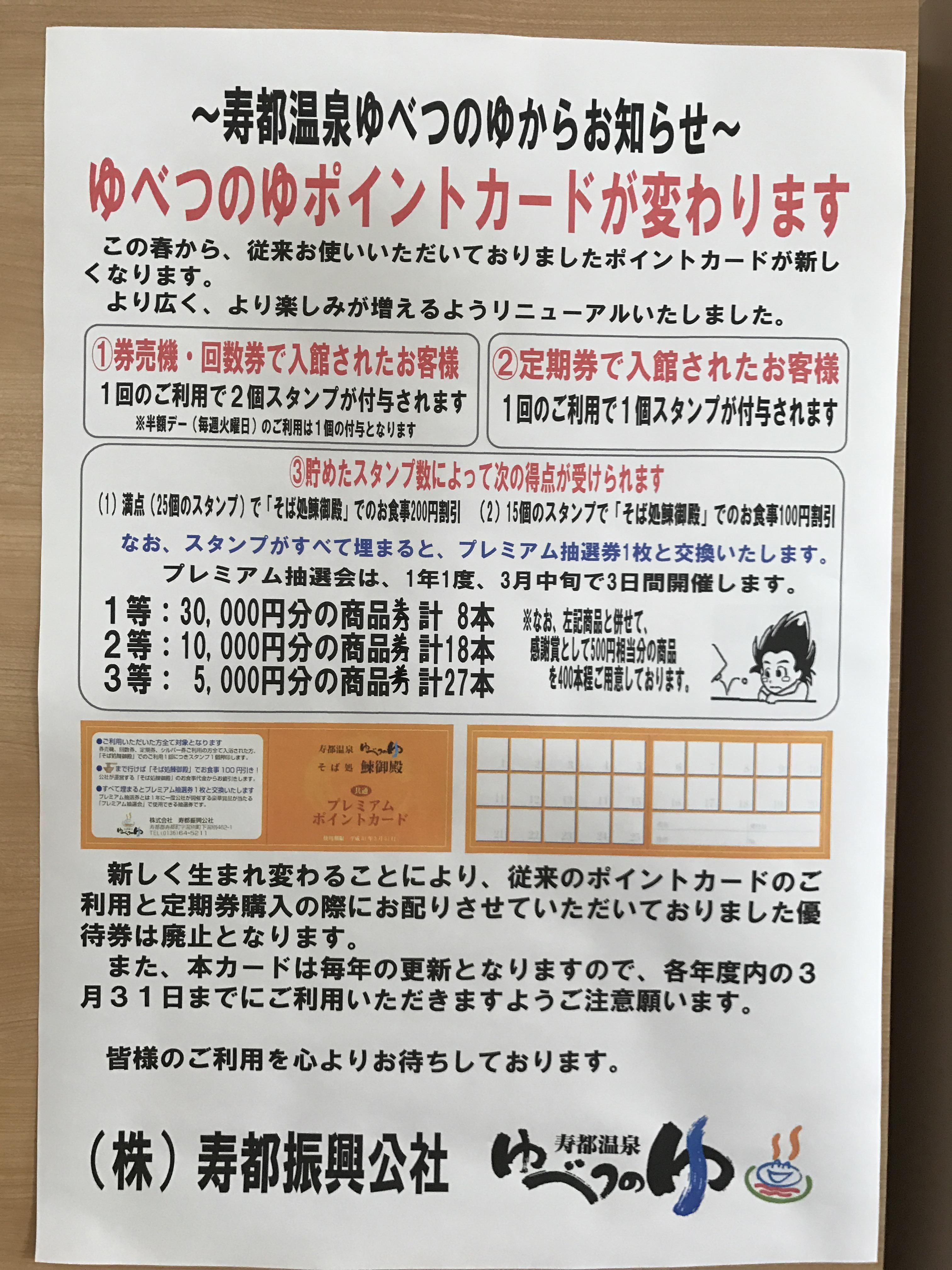 四月よりポイントカードが新しくなります٩(^‿^)۶