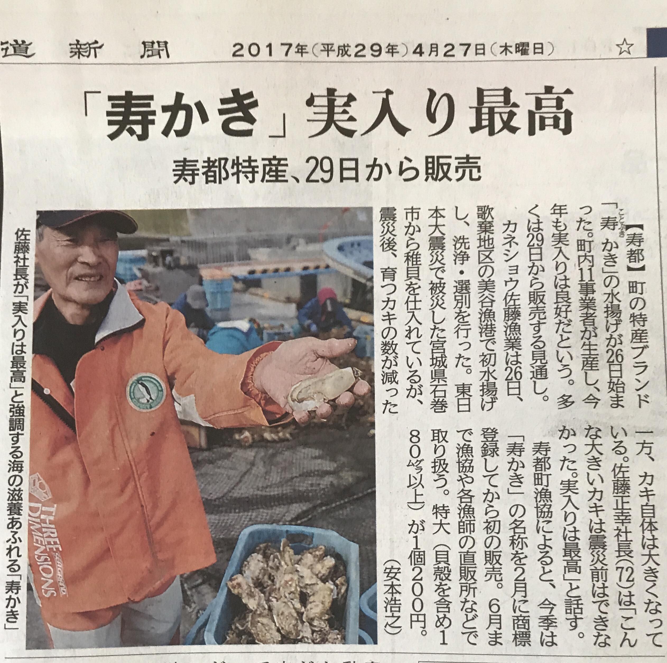 名物!寿牡蠣^_^29日から販売開始〜