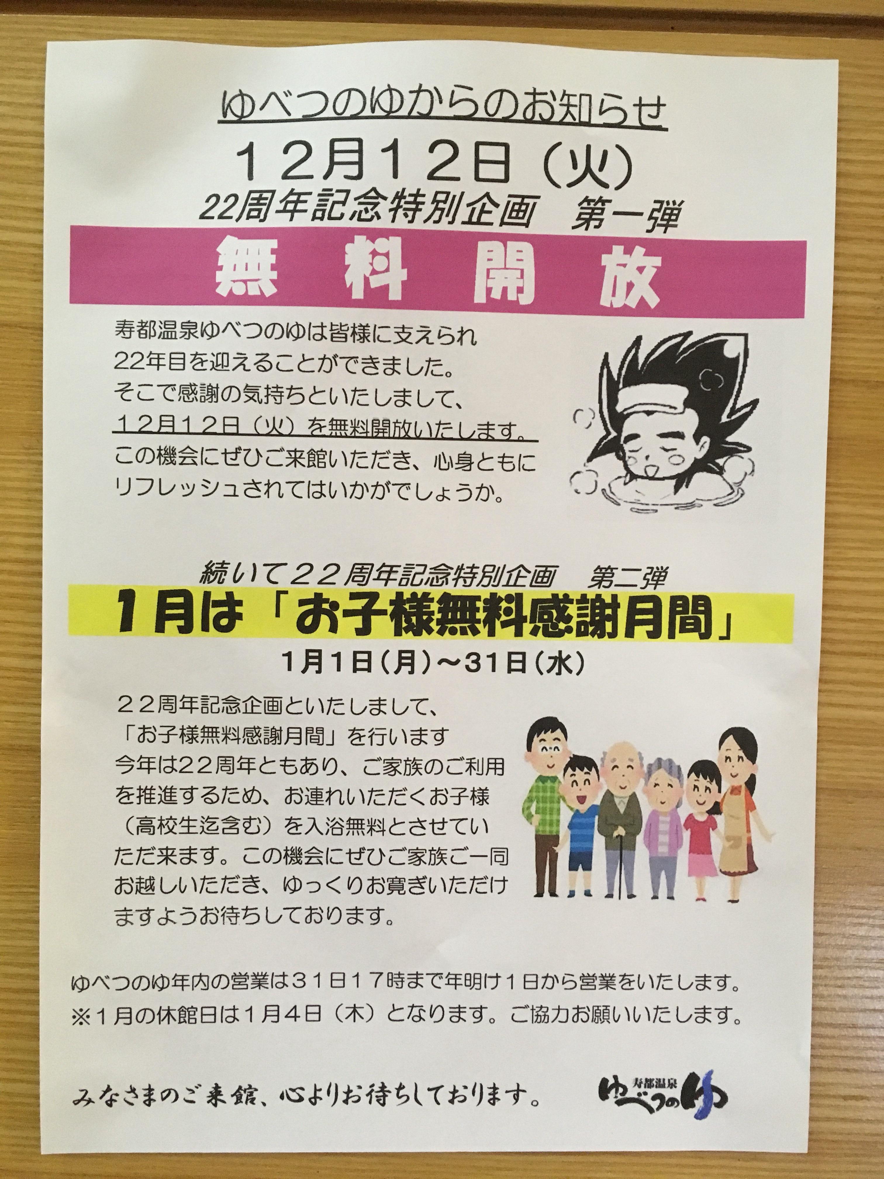 12月12日はゆべつのゆ誕生日にて入浴無料開放(((o(*゚▽゚*)o)))♡