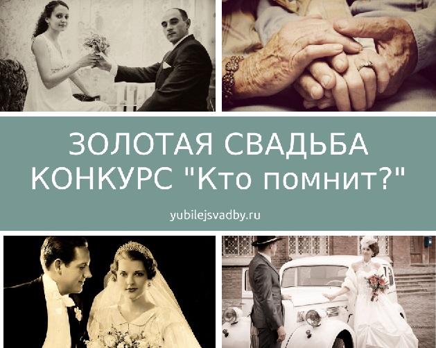 золотая свадьба сценарий конкурсы прикольные интернет-магазине