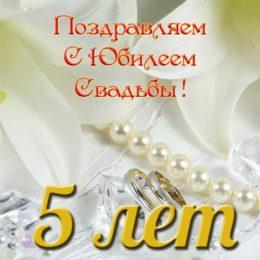 Поздравления с годовщиной свадьбы 5 лет своими словами, в ...