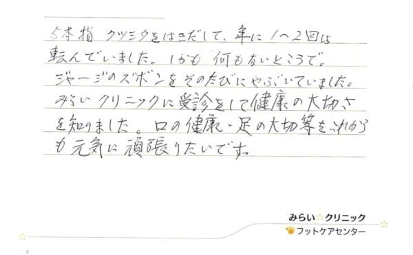 2018/01/11すみ