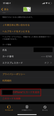 Suicaの移動