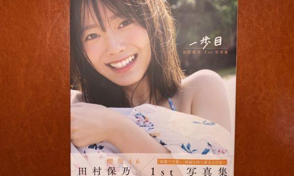 家に帰ってきたら櫻坂46「田村保乃」ちゃんの写真集が届いてたよって話!!!