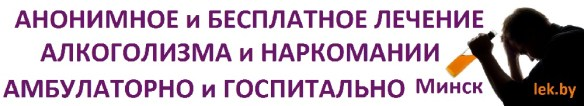нарколог Минск, консультация нарколога в Минске, психотерапия зависимости в Минске, алкогольная зависимость,, выведение из запоя в Минске, наркологическая помощь в Минске, лечение наркомании в Минске