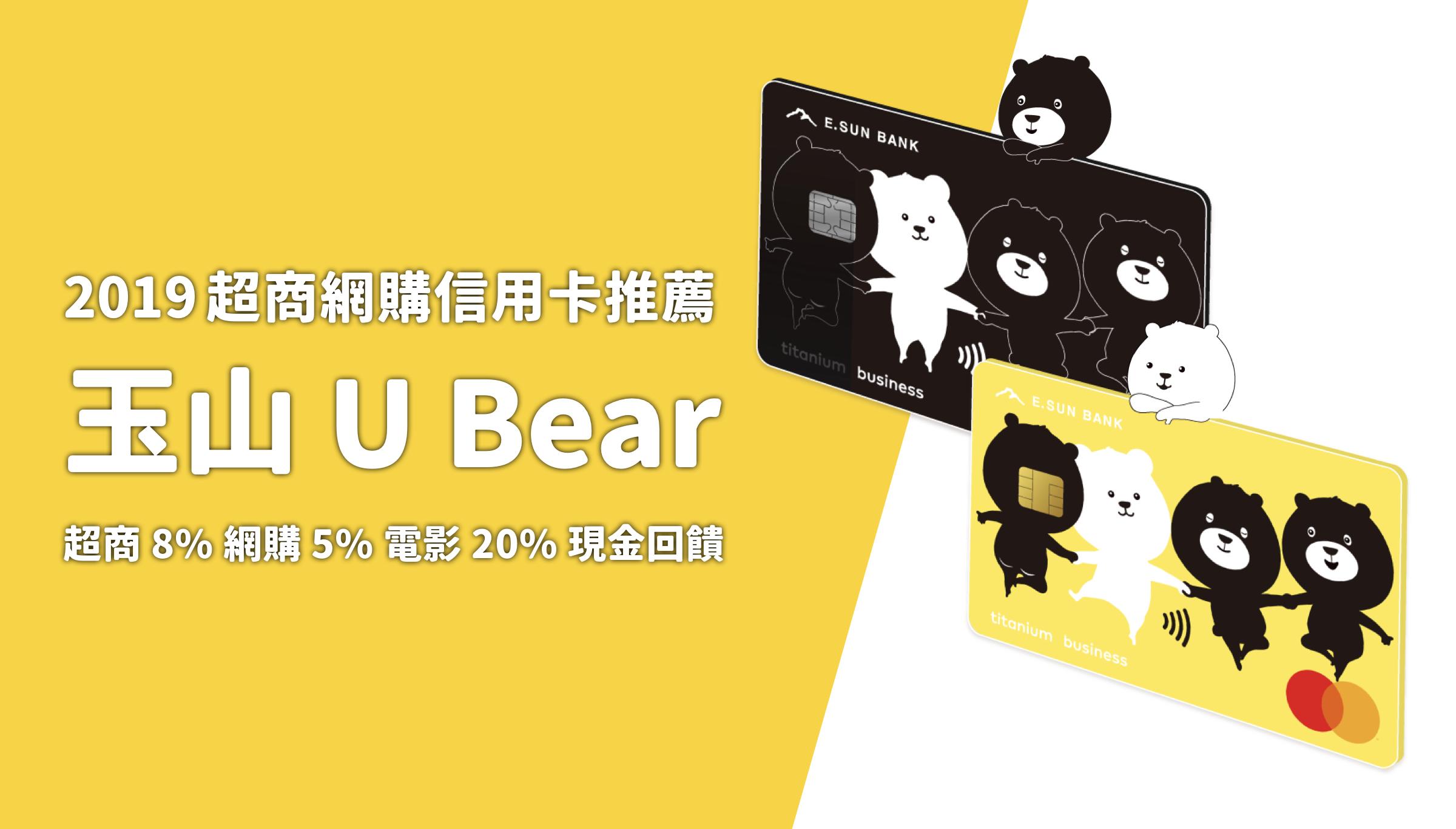 玉山 u bear cover.001