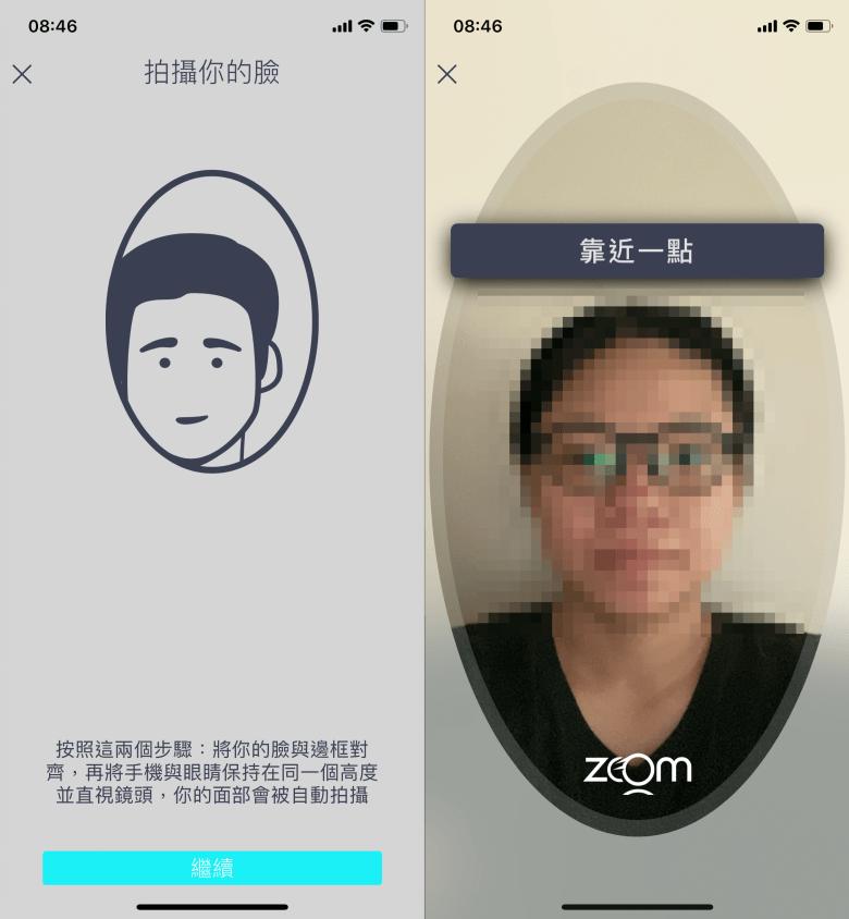 GoShare 人臉辨識