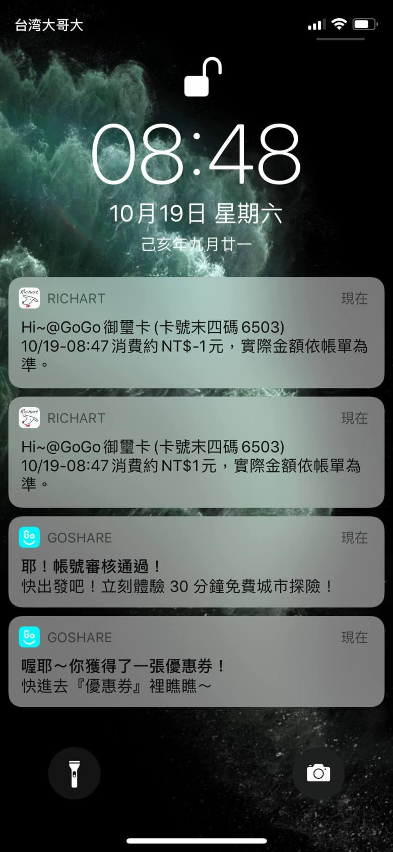 GoShare 推播通知 (1)